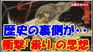 【海外の反応】明治天皇も危惧した日本最強のアレは、日本歴史の裏物語...