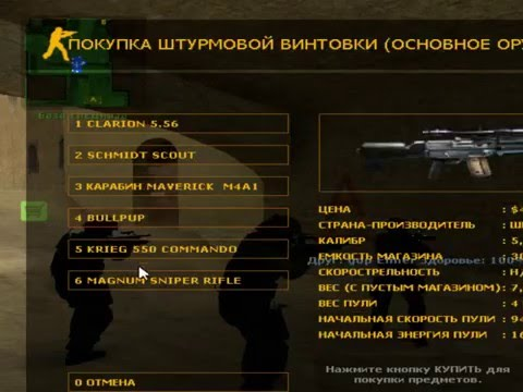 Counter-strike source русский спецназ 2