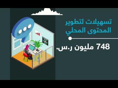 عرب نت الرياض 2016: جسور رقميّة لرؤية ذكيّة
