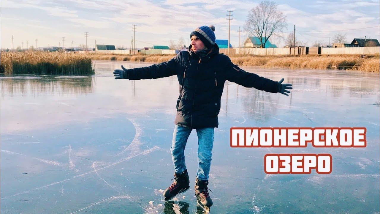 Природный каток вблизи Нижнекамска. Республика Татарстан. Ноябрь 2020.
