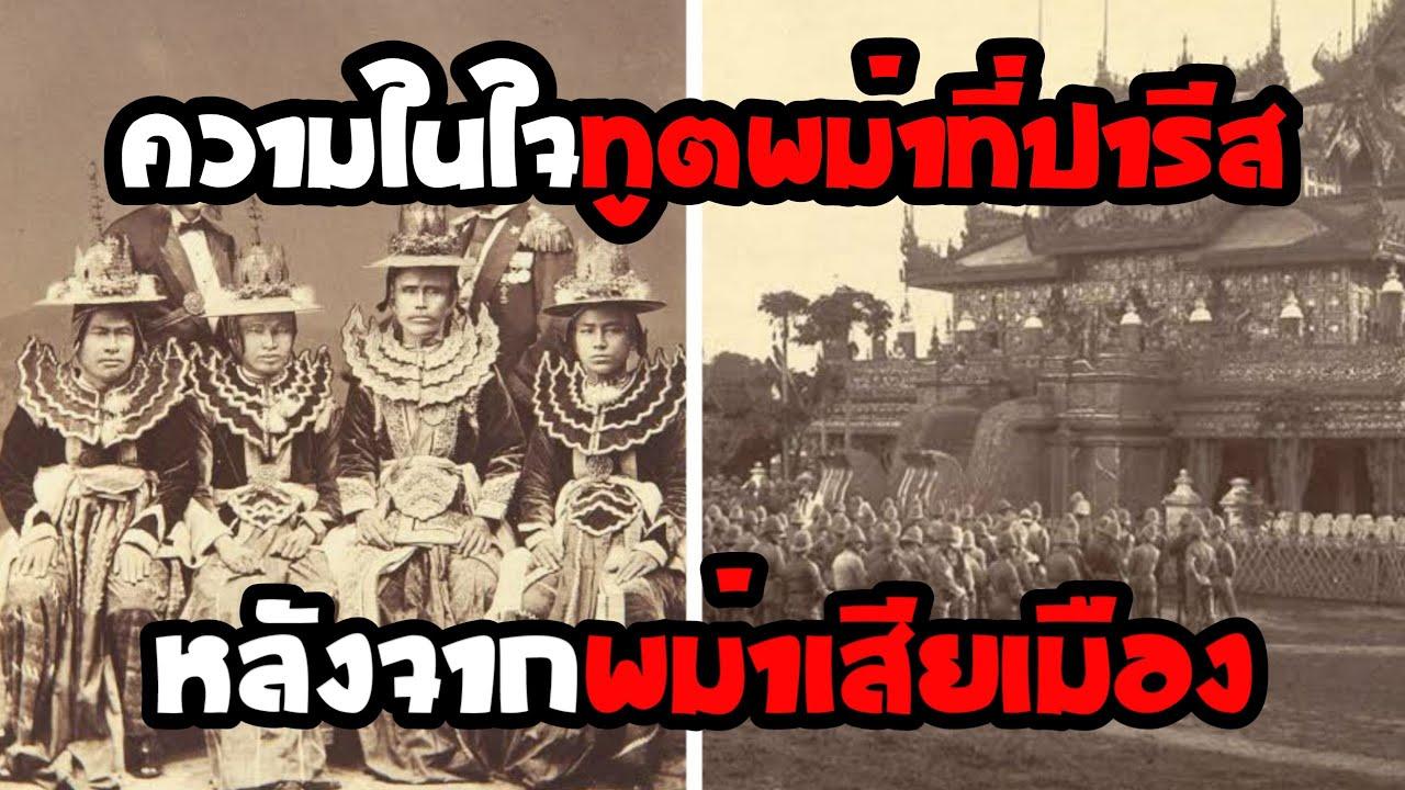 เมื่อทูตพม่าเจอทูตไทยที่ปารีส หลังจา�ที่พม่าเสียเมือง!! ความโศ�เศร้าในใจทูตพม่าต่อ�ารเสียเมือง