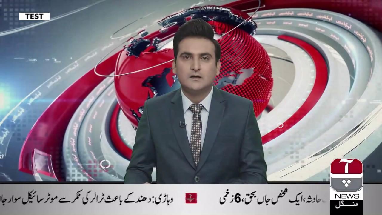 Aap News Headlines   11 AM   22 Jan 2019   Aap News – ZepNews