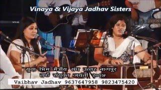 Dalitonke Voto Pe Dore Na Dalo by Jadhav Sister's