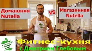 Фитнес-Кухня: Домашняя Фитнес Nutella против Магазинной