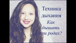 РОЖАЕМ БЕЗ БОЛЕЙ! Дыхательная техника(Irina Budet)