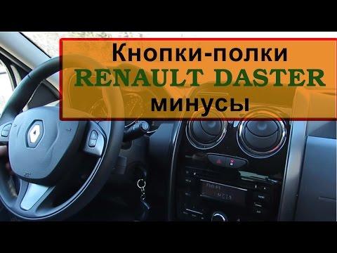 Минусы в Рено Дастер Рестайлинг 2015