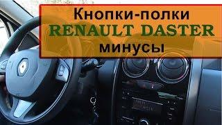 видео Круиз контроль Рено Дастер