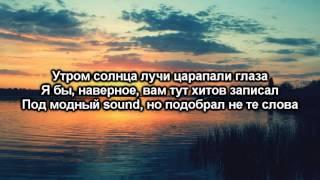 Slim - Царапало глаза lyrics
