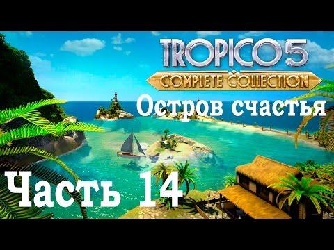 Доморощенный летсплей Tropico 5 - Политическая чистка. |