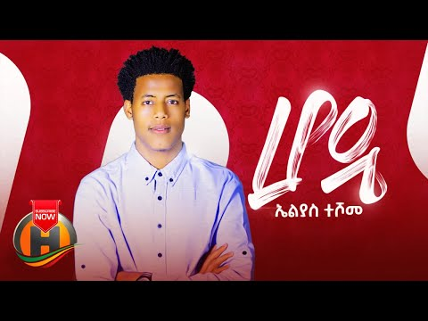 Elias Teshome - Hode | ሆዴ - New Ethiopian Music 2021 (Official Video)