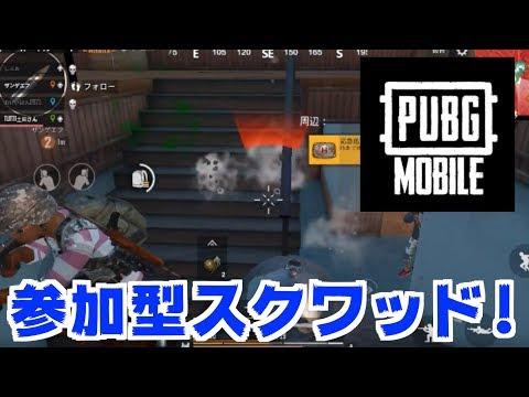 【PUBG MOBILE】視聴者参加型スクワッド!概要欄を確実に見てね!!!!【TUTTI】