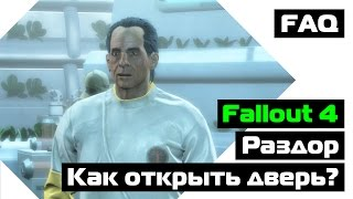 Fallout 4 Раздор - Как открыть дверь Прохождение задания за Институт