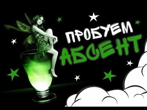 Абсент. Обзор и дегустация. Как пить абсент?