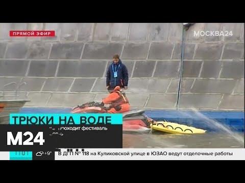 Парад сапбордистов проходит в Москве - Москва 24