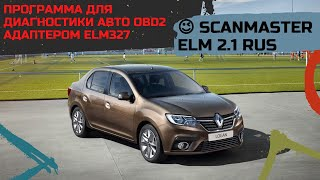 Scanmaster ELM 2.1 rus ➔ Программа для диагностики авто OBD2 адаптером ELM327