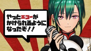 【LIVE】エコーがかけられるぞ!やったね!【#緑仙】