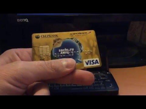 сбербанк золотая кредитная карта условия пользования