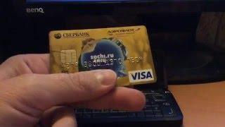 Взлом золотой кредитной карты Сбербанка - что делать если взломали Вашу кредитную карту (кредитку)(Взлом кредитных карт. В видео я рассказываю о своих действиях при взломе моей кредитной карты Сбербанка...., 2015-12-27T13:03:52.000Z)