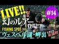 #14 FINAL FANTASY XV「幻のルアー!?ヴェスペル湖・岬裏」を釣る!の巻