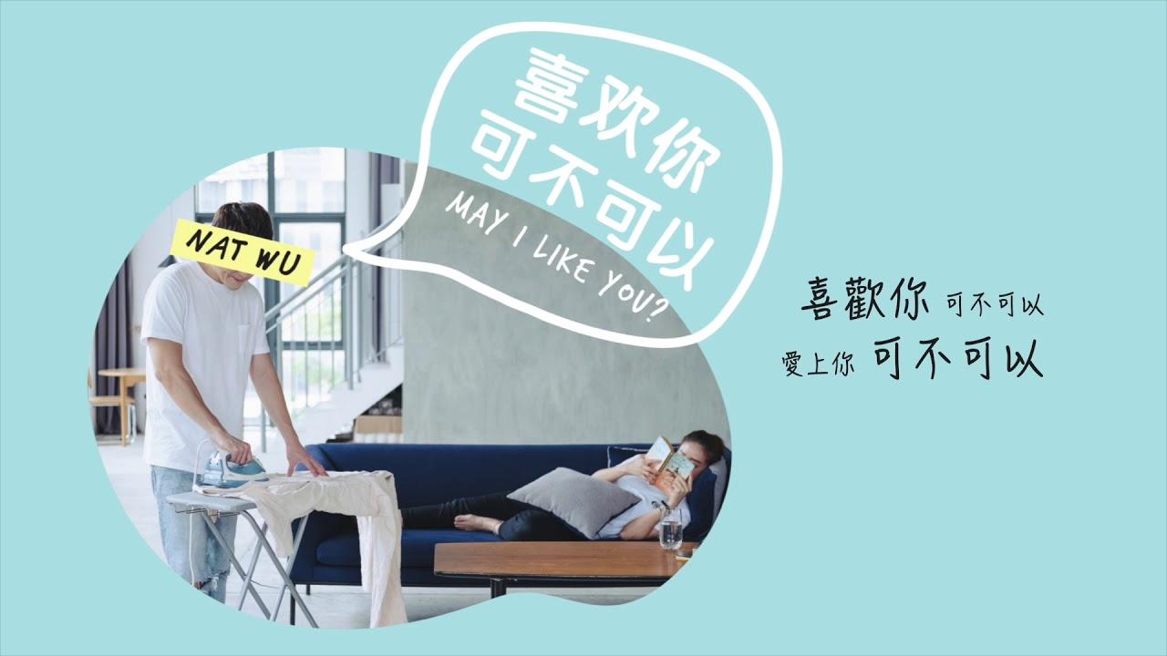 "Nat Wu 健豪《喜歡你可不可以 May I Like You?》Lyric Video ""千年來說對不起"" 插曲 - YouTube"