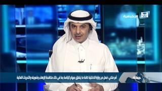 خالد المطرفي: إنشاء جهاز رئاسة أمن الدولة جاء بعد نجاح المملكة في محاربة الإرهاب