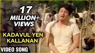 Watch classic song Kadavul Yen Kallanan from the 1970 Tamil movie En Annan starring MGR aka M.G. Ramachandran, Jayalalitha, M.N. Nambiar, S.A. Asokan, ...