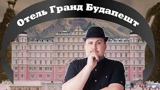 [ОВПН] Отель Гранд Будапешт(Видео от Durex: http://youtu.be/d6VPUTtuKuk Канал Brain ANT: http://www.youtube.com/brainant Группа вконтакте http://vk.com/sokoloff_show Твиттер ..., 2014-03-21T17:39:23.000Z)