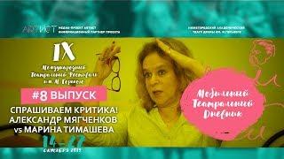 Горьковский Театральный - 2019. Марина Тимашева о Горьковском фестивале - 2019