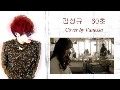 Kim Sunggyu (김성규)  - 60Sec  (60초) (Cover) + DL