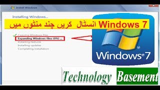 How to install Windows 7 Ultimate Quickly And Speed up slow Installation  of Windows 7