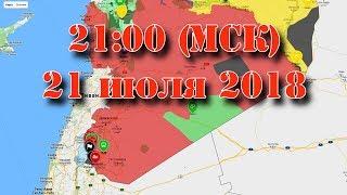 21 июля 2018. Военная обстановка в Сирии - обсуждаем итоги недели. Начало - в 21:00 (МСК).
