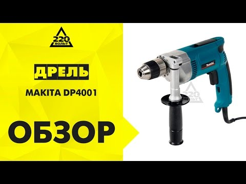 Електрическа бормашина MAKITA DP4001 #Drty74dPvcE