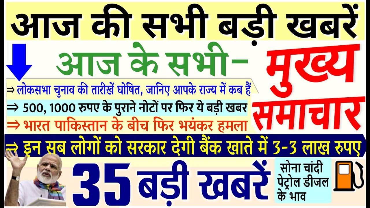 aaj ka taja khabar Today Breaking News ! आज के मुख्य समाचार, बड़ी खबरें PM Modi, लोकसभा चुनाव, RBI