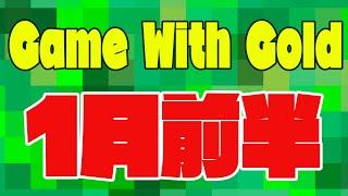 【1月前半】XboxのGold無料ゲーム紹介【Game With Gold】