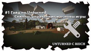 как сделать в игре unturned