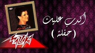 Akdeb Alek Live Record - Warda ???? ???? ????? ???? - ????