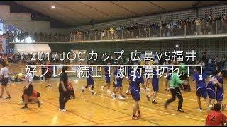2017沖縄JOCカップ 広島vs福井 大会最高の白熱戦は好プレー続出! 劇的幕切れに!!