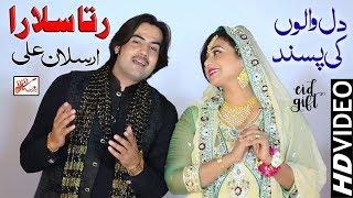 Ratta Salara - Singer Arslan Ali - Latest Punjabi And Saraiki Song 2018 - DSD Music Official Video