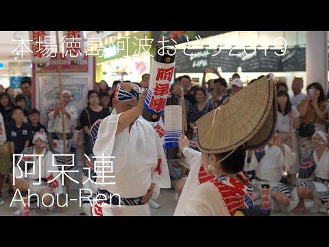 本場徳島阿波おどり・阿呆連_ゆめタウン徳島③_20190814 Awaodori in Tokushima Japan