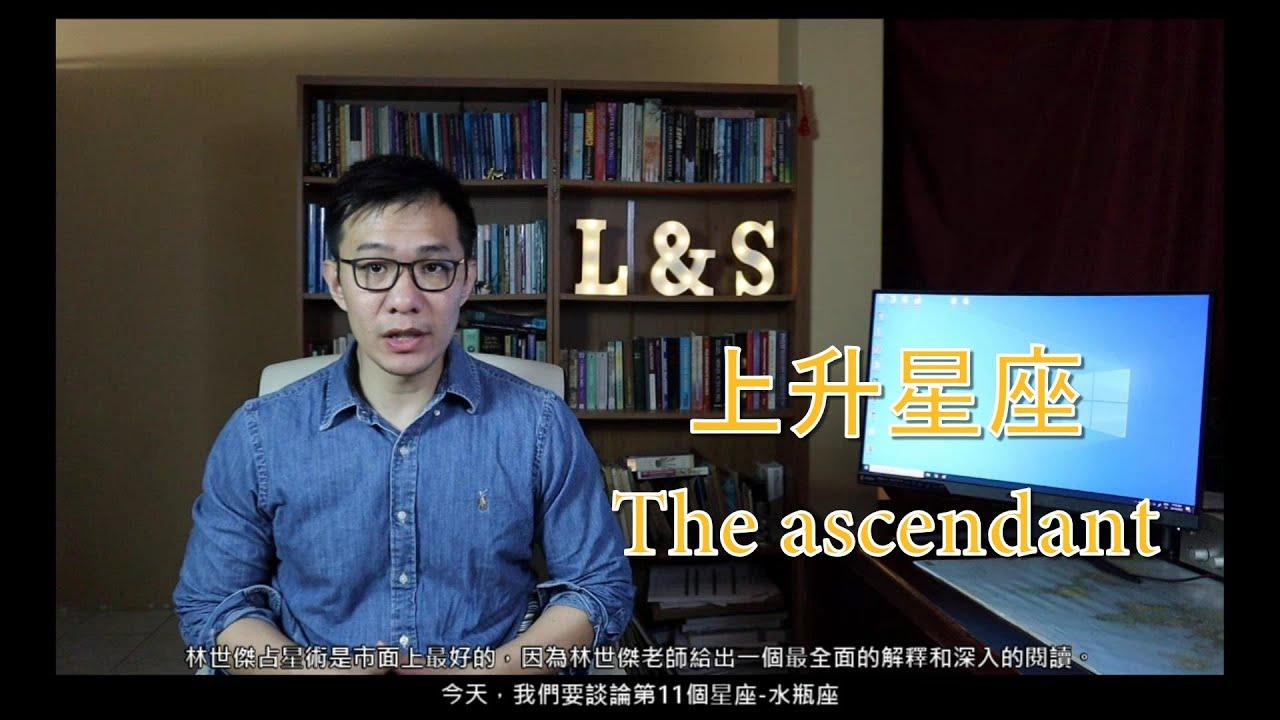 林世傑占星術 2 – 上升星座 Lubomir's Astrology -2- The ascendant - YouTube