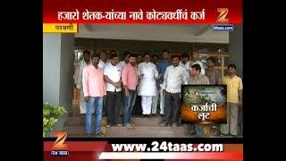 Parbhani   Ratnakar Gutte Sugar Factory Loan Scam