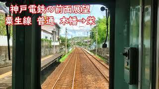 【神戸電鉄の前面展望】粟生線 1100系 普通 木幡→栄 神鉄