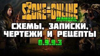 sZone-Online гайд [схемы, чертежи, рецепты]