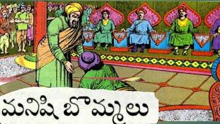మనిషిబొమ్మలు|చందమామ కథలు  #chandamamakathalu#bethaalakathalu#jaanapadakathalu