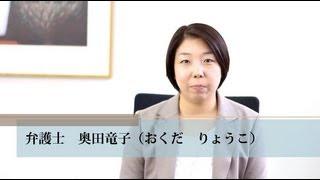 おくだ総合法律事務所(旧:奥田・二子石法律事務所) http://www.okuda...