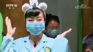 《快乐体验》 20200423 动物保育员|CCTV少儿