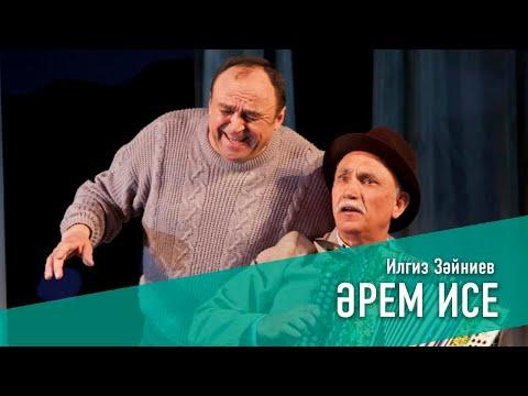 ӘРЕМ ИСЕ/ЗАПАХ ПОЛЫНИ, 2013 ЕЛ