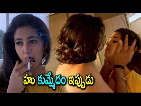 హు కుమ్మేదం ఇప్పుడు | Telugu Latest Movie Love Scene | Movie Time Cinema