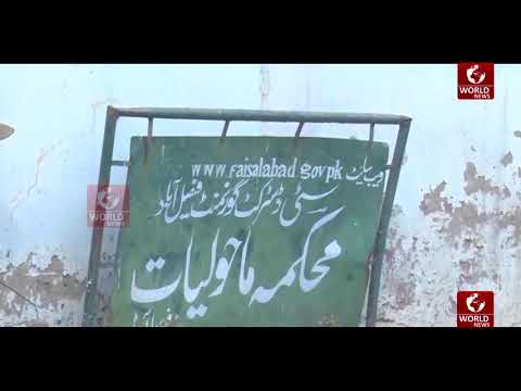 Lack Of Human Resources At Environment Department Faisalabad | World News