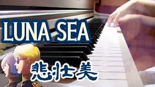 LUNA SEA 「悲壮美 」機動戦士ガンダム GUNDAM THE ORIGIN 前夜 赤い彗星OP Hisoubi NHK
